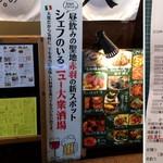 火一刀 - 入口メニュー&レシート
