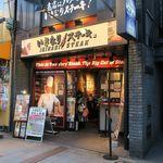 """いきなり!ステーキ - """"いきなり!ステーキ 神保町店""""の外観。"""