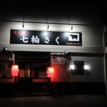 85185206 - 志免町の県道24号線沿いにある七厘焼肉のお店です。