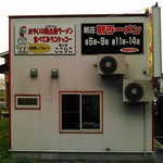 麺小屋 ここりこ -