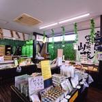 山葵と清流の里 ワビサビ - お土産コーナー。ワサビ、漬物をはじめ、静岡の名産品、多数揃っています。