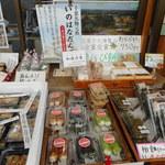 富田さとにわ耕園 - 料理写真:売店