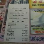 三芳パーキングエリア 下り線 スナックコーナー -