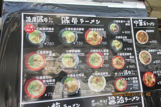 麺屋 青空  - メニュー