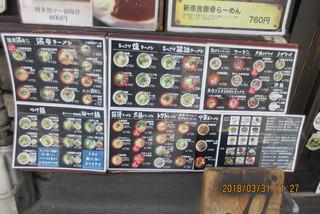 麺屋 青空  - 看板メニュー