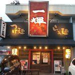 つけめん舎 一輝 - つけめん舎一輝岡崎本店(愛知県岡崎市)食彩品館.jp撮影