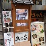 Tsutanoya - 店頭