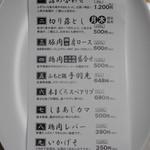 Tsutanoya - お買得品