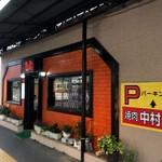 中村焼肉店 -
