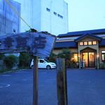 御幸飯店 -
