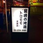 宮崎の地鶏 トロモモ -