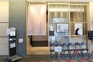 函館うに むらかみ 日本生命札幌ビル店 - 日本生命札幌ビル地下1階です