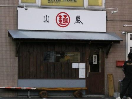 山嵐 本店