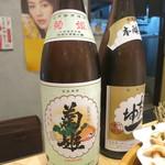 ○魚 - お酒