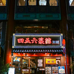 四五六菜館 - 店舗外観(2018.03)