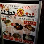 小江戸 鮒忠 - ふなちゅうマル得セット:900円