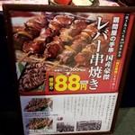 小江戸 鮒忠 - 鶏問屋の手串 国産豪傑レバー串焼き:88円