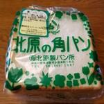 北原製パン - 角パン
