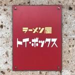 ラーメン屋 トイ・ボックス -