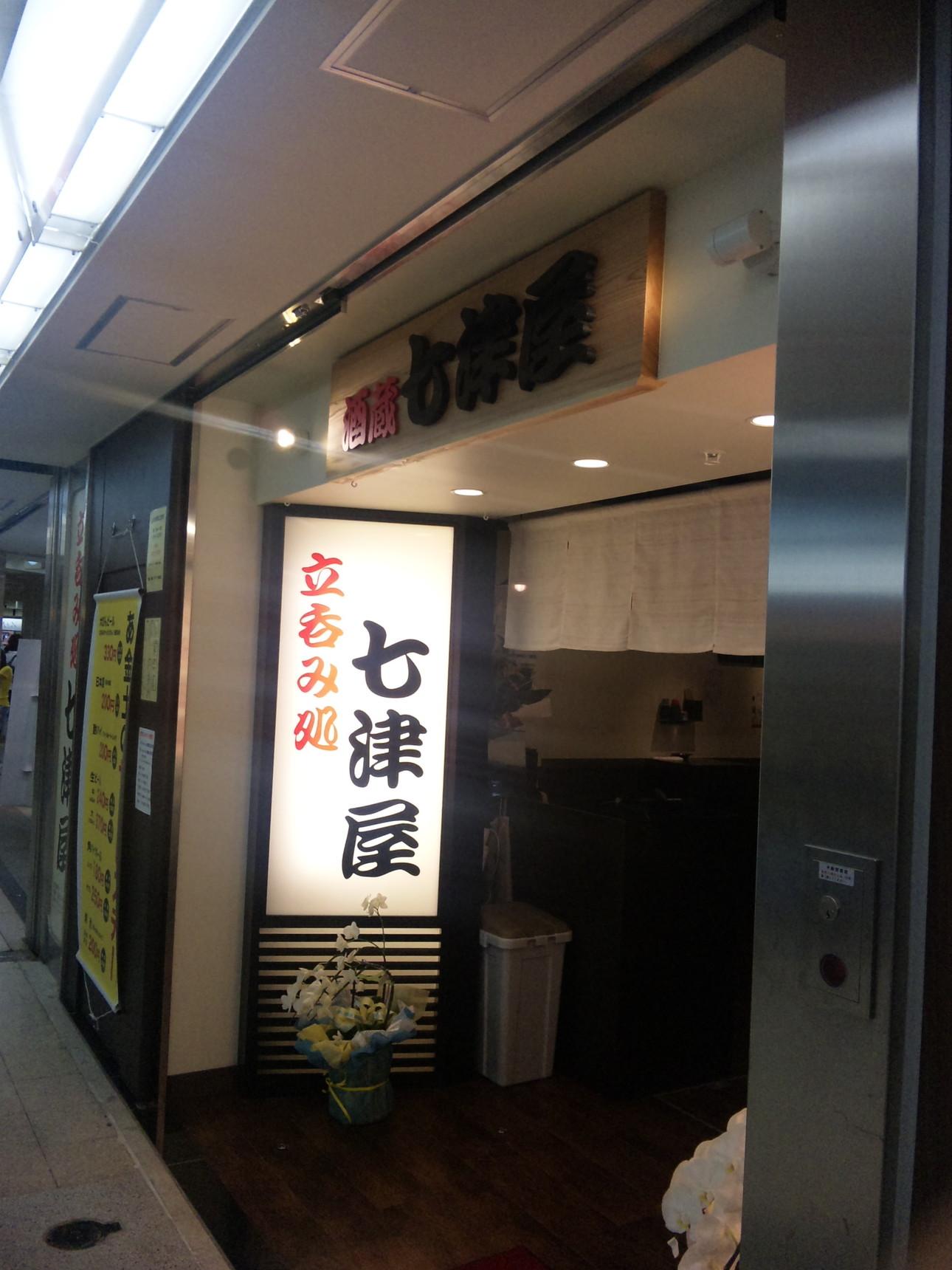 七津屋 ホワイティ梅田店