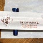 85211574 - 箸袋