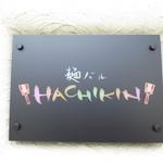 麺バルハチキン -