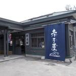 85218570 - 今年4月、綺麗にリニューアルした旧増毛駅。