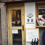 Homemade Ramen 麦苗 - 店舗外観