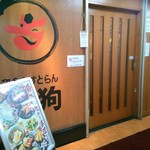 和食れすとらん天狗 - 雪が谷大塚駅のすぐ近くです