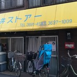 倉井ストアー - 倉井ストアー別館