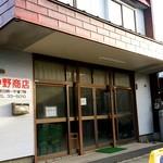 沖野商店 - 沖野商店@白銀(八戸市) 店舗外観