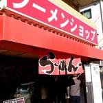 ラーメンショップ - ラーメンショップ@希望ヶ丘店 店舗入口