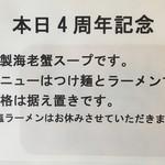 永太 - 4周年記念は甘海老と渡り蟹のスペシャルスープ