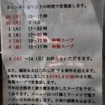 永太 - GWの営業日&営業時間