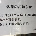 永太 - 5/5~14は休業です