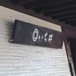 いち井 -