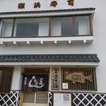 瀬浜寿司 堂ヶ島 -