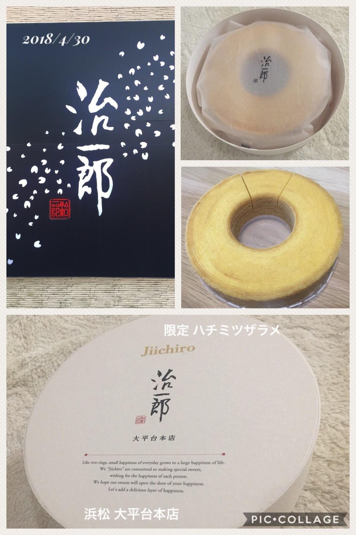 治一郎 大平台本店 name=