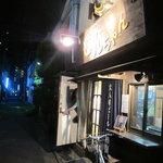 どんちゃん - 桜台の隠れ家