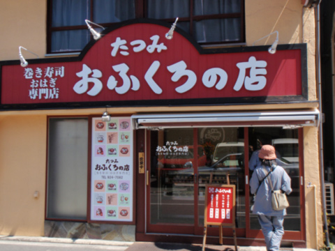 巻き寿司・おはぎ専門店 おふくろの店 平和通り店