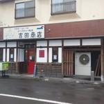 吉田商店 - 店舗外観