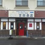 吉田商店 - 店舗入口を正面から