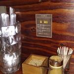 吉田商店 - カウンター上のアイテム、升の中にはゴマ、コショウ瓶にはスパイス「香 増世(かおり ますよ)」が