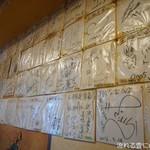 王豚足家 - サイン色紙