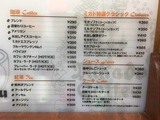 ミカドコーヒー - メニュー
