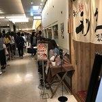 牛たん炭焼利久 名古屋駅ゲートタワープラザ店 -