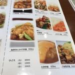 中国料理千琇 -