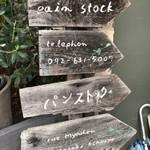 pain stock - 店の前の看板