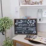 フラワー ナチュラル フード カフェ - flower 自慢の水(セルフサービス)