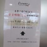 フラワー ナチュラル フード カフェ - 営業時間の変更のお知らせ
